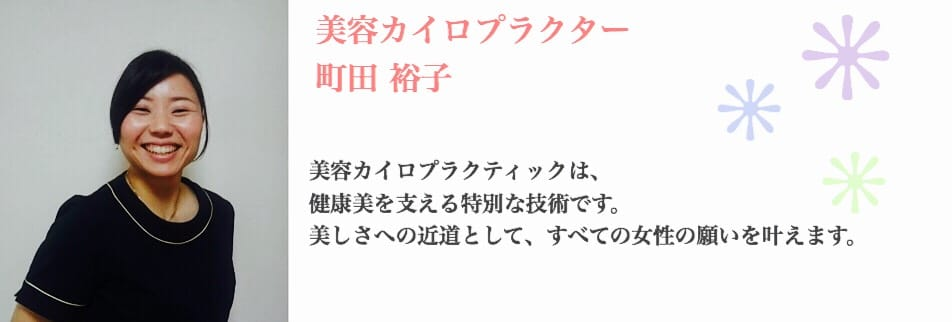 新潟市江南区プライベートサロン〜美容カイロプラクティック華健〜